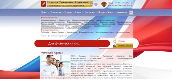 московская коллегия адвокатов казань